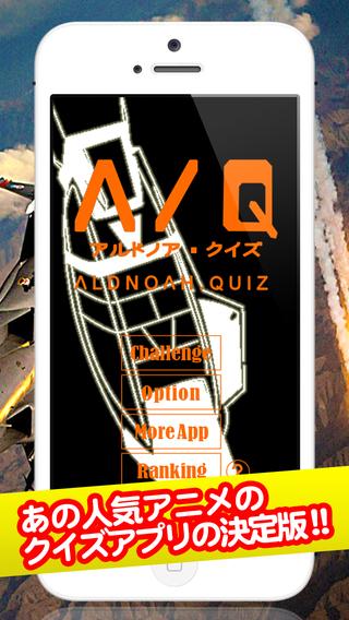 Ancient Martian civilization quiz for aldnoah zero