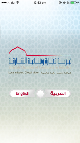 Sharjah Chamber of Commerce Industry