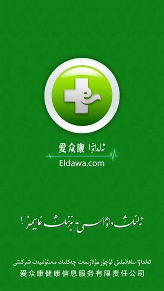 Eldawa