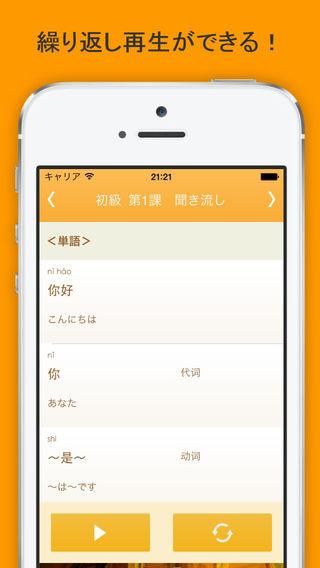 無料教育AppのAQListening-中国語学習リスニングアプリ|記事Game