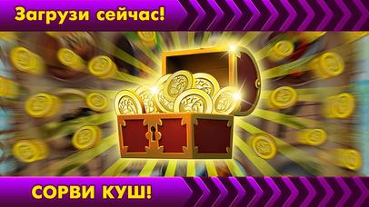 Screenshot 5 Слоты Фортуны — лучшие игровые автоматы и казино