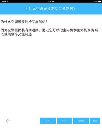 書籍必備免費app推薦 N个为什么線上免付費app下載 3C達人阿輝的APP