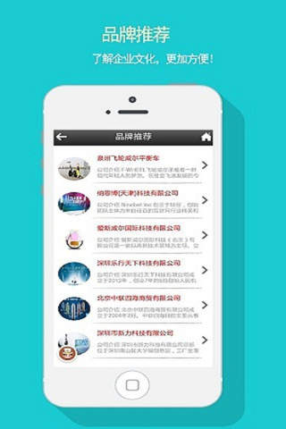 平衡车APP screenshot 2