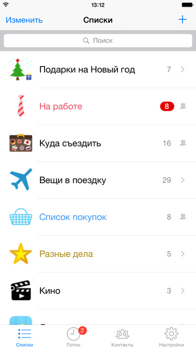 Pocket Lists: менеджер задач + напоминания Screenshot