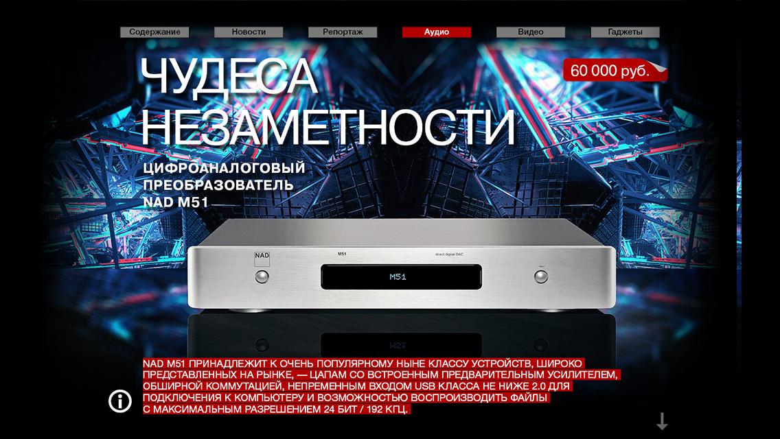 Журнал Hi-Fi.ru