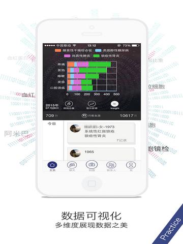 玩醫療App|HiTales Practice免費|APP試玩