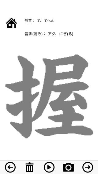 Quaternary Japanese Kanji Proficiency