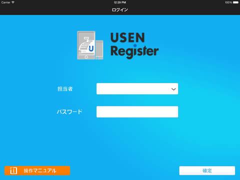 USEN Register Uレジ