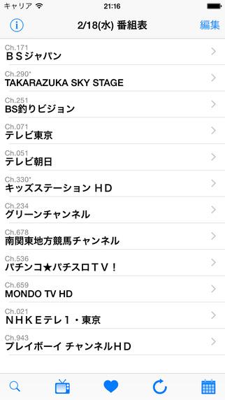 TVList - Japan TV