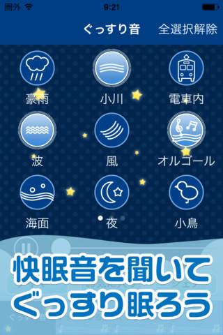 ぐっすリン-快眠音でリラックス!癒しの音で自然な睡眠- screenshot 2