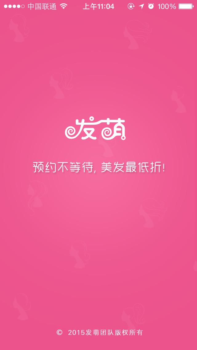 download 发萌-预约不等待,美发最低折 apps 0