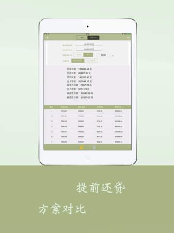 玩免費財經APP|下載房贷计算器-买房 按揭 贷款 app不用錢|硬是要APP