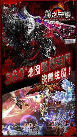 龍之守護II - 死亡煉獄