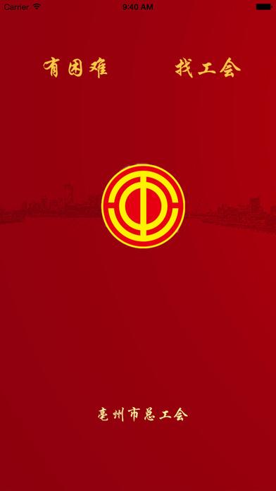 download 亳州总工会 apps 0