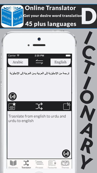 玩免費教育APP|下載English Arabic Dictionary With Translator app不用錢|硬是要APP