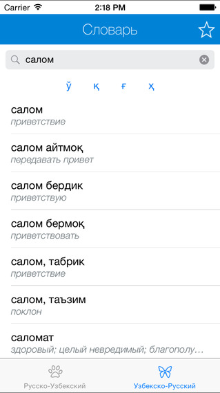 Словарь Узбекского Языка С Переводом На Русский Скачать