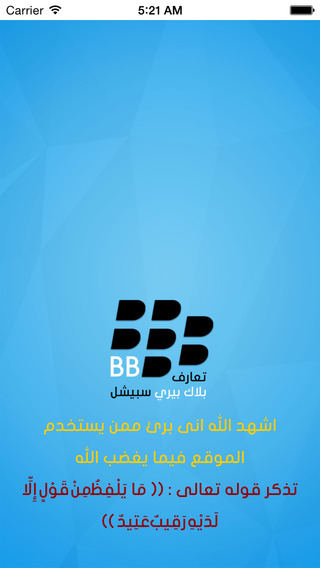 Pin Code Special For BBM