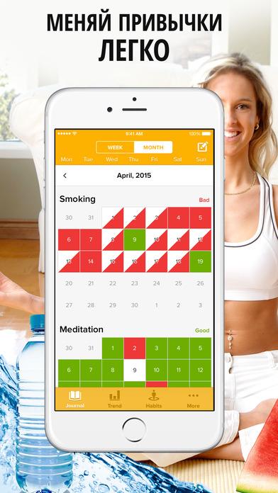Менеджер и конструктор привычек (Habit Builder) Screenshot