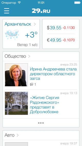 29 ру: