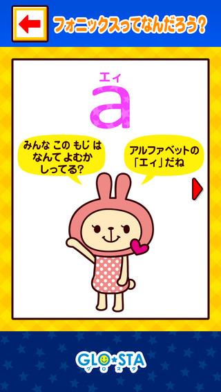 ABCフォニックス
