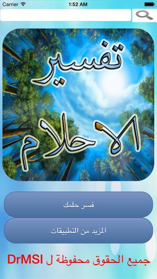 Ahlam Dreams Interpretation تفسير الاحلام الشامل