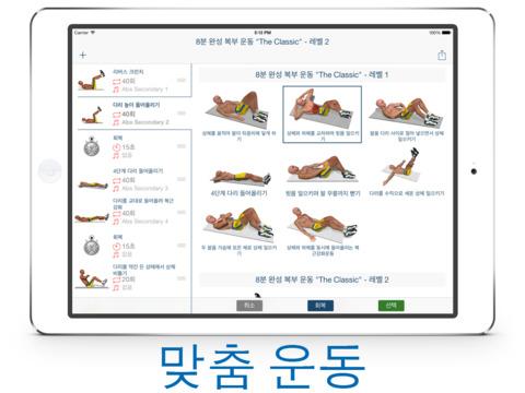iPad 스크린샷 4