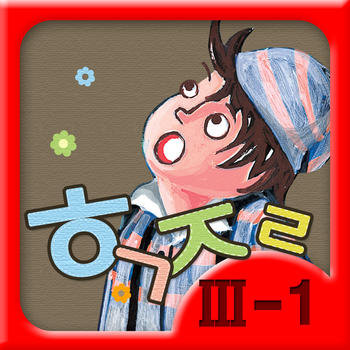 Hangul JaRam - Level 3 Book 1 LOGO-APP點子
