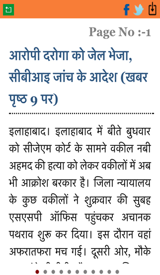 Kalptaru Express Epaper