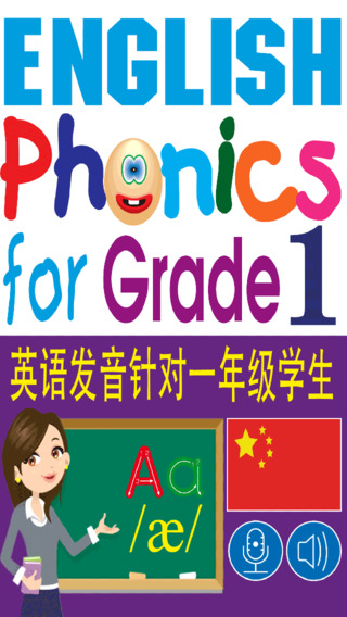 English Phonics for Grade 1 英语发音针对一年级学生
