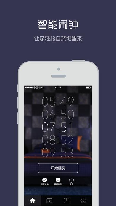 梦洁快眠iPhone版截图4