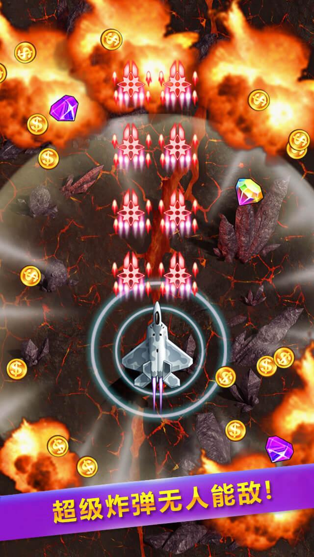 飞机大战全明星:经典街机射击游戏