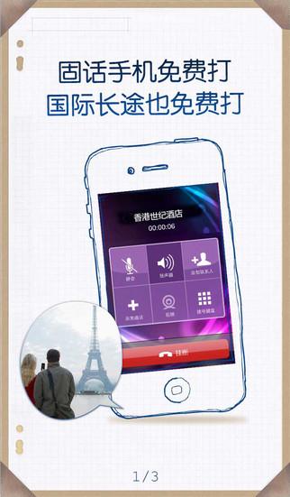 微微免费网络电话