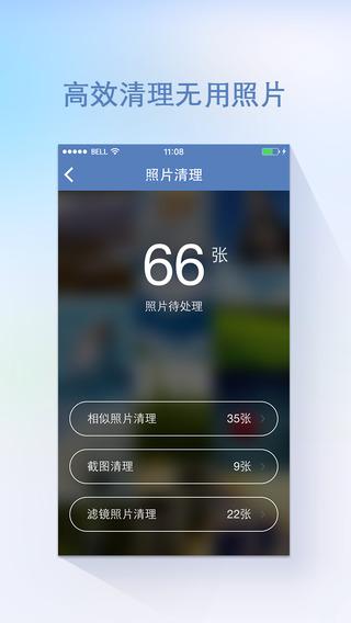 腾讯手机管家 原QQ手机管家 -专业照片清理