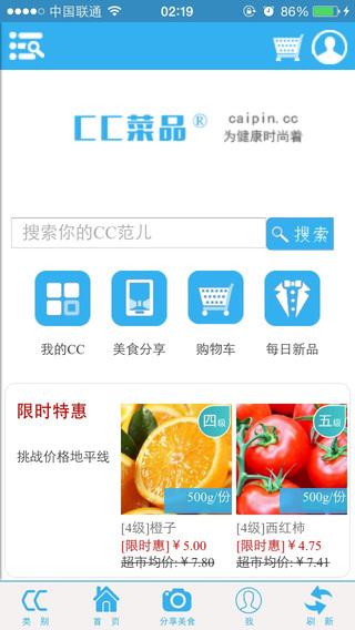 CC菜品—中国首家社区式生鲜配送平台,实惠健康CC范儿