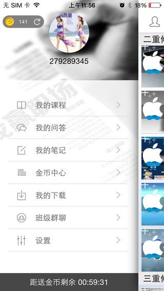 玩免費教育APP|下載移动开发教程-for iOS app不用錢|硬是要APP