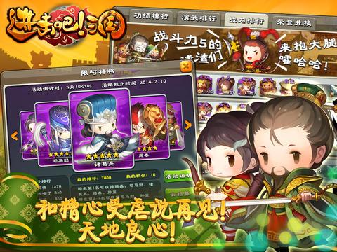 进击吧!三国|玩遊戲App免費|玩APPs