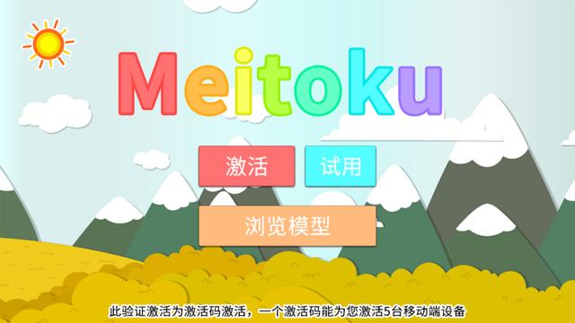 Meitoku