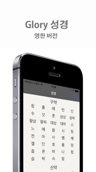 Glory 성경 - 영한 버전 PRO 개역한글 KJV BBE 성경