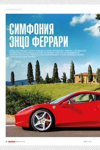 DM-magazine screenshot 3