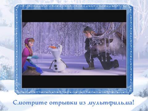 Холодное сердце: Премиальное издание Screenshot