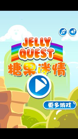 JellyQuest 果冻迷情