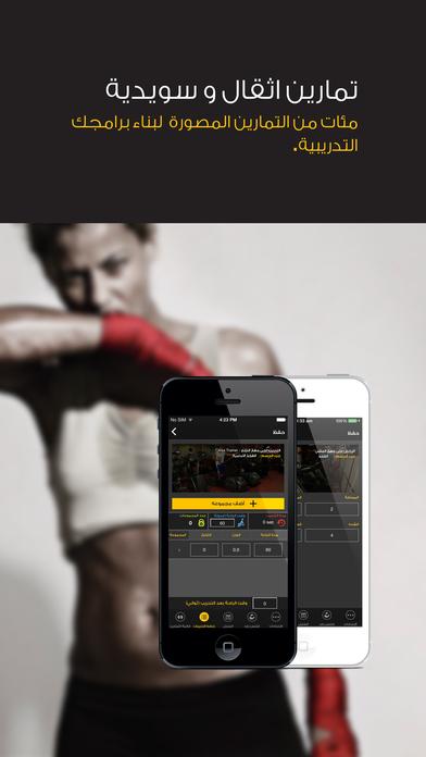 تدريبي screenshot 4