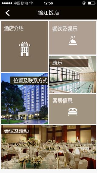 JinJiang Event