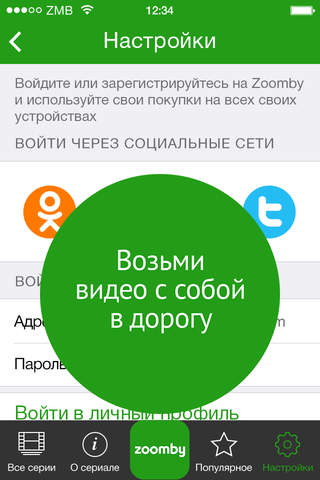 Метод Фрейда screenshot 3