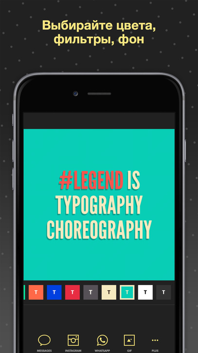 Legend - Animate Text in Video & GIF Screenshot