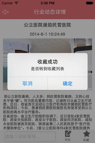 未来医院 screenshot 1