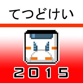 TETSUDOKEI Kyusyu-SHINKANSEN 2015 LOGO-APP點子
