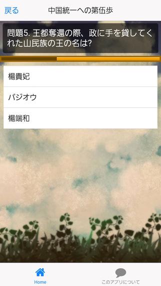 無料娱乐AppのQuiz for キングダム|記事Game