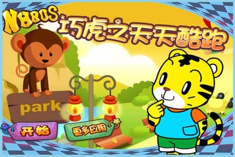 巧虎之天天酷跑 免费 儿童游戏 爸爸妈妈必备育儿学习好帮手 screenshot 1