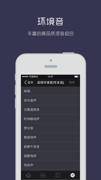 梦洁快眠iPhone版截图2
